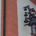 Zvonkohra Žďár nad Sázavou